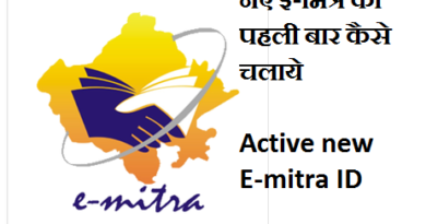 New E-mitra activation process