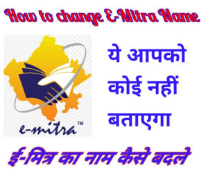 change emitra name