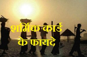 Benifit of labour diparment in hindi