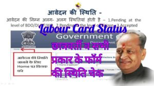labour dipartment status online rajasthan