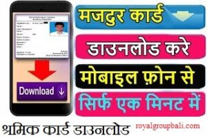 Shramik Card download kaise kare