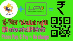 How to refill EMitra Wallet