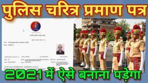 police verification bnana