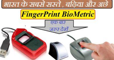 Best fingerprint