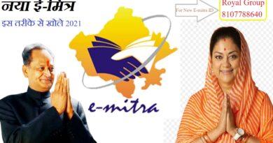 New E-mitra Registration