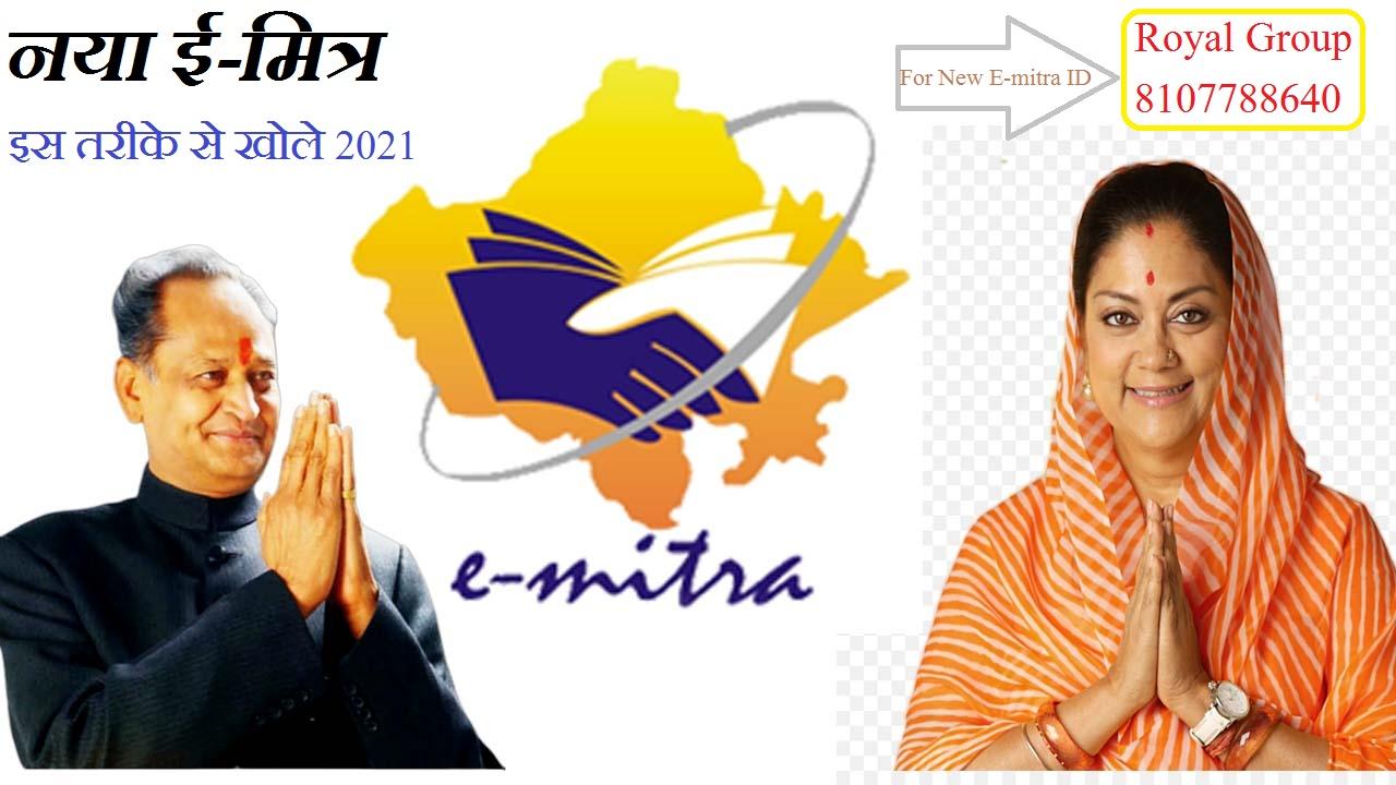 Emitra kiosk registration online